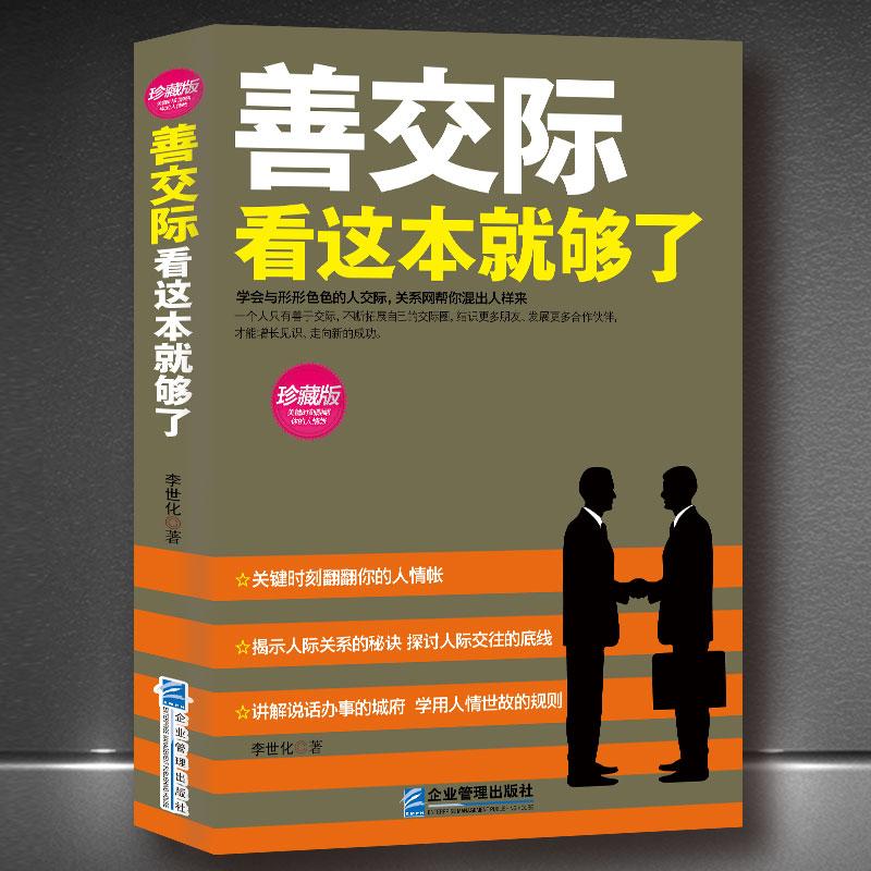 善交际看这本就够了正版 人际沟通成功学 职场人际交往沟通说话技巧 演讲与口才训练书籍 沟通的艺术说话之道 销售口才说话技巧书