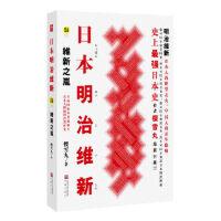 日本明治维新:维新之岚 樱雪丸 凤凰出版社 9787807299325