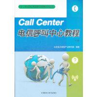 电信呼叫中心教程下册