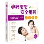孕产育儿百科(共10册)――孕妈宝宝安全用药