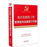 基层党组织工作常用党内法规学习手册