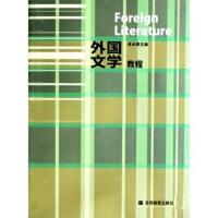 【正版二手书9成新左右】外国文学教程 蒋承勇 高等教育出版社