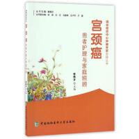 【二手书8成新】宫颈癌患者护理与家庭照顾 苏伟才 中国协和医科大学出版社