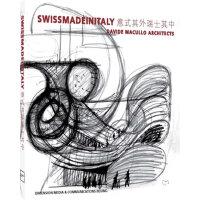 意式其外,瑞士其中(国际风格建筑设计档案)