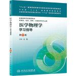 医学物理学学习指导(四版/本科临床配教)