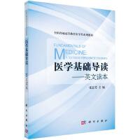 医学基础导读――英文读本