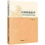 中国经济法学:一种知识系统论的研究视角