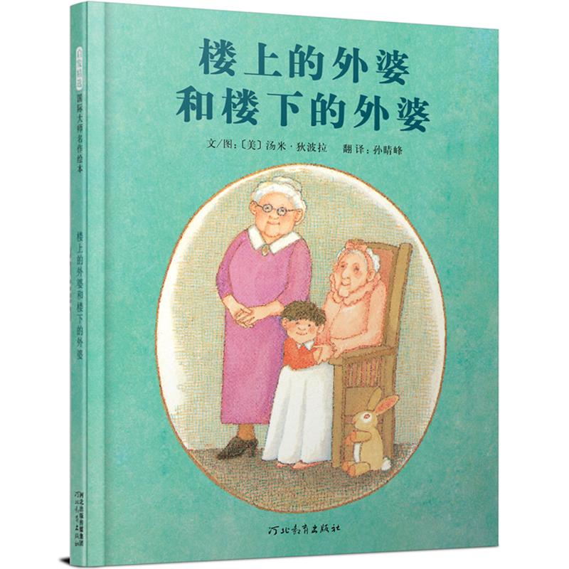 楼上的外婆和楼下的外婆 ★作者于1990年获得安徒生奖的提名  于1976年荣获美国凯迪克大奖! 这个故事记录了汤米和外婆、曾外婆之间的生活点滴;和作者的另一部作品《先左脚 后右脚》 都是十分 十分 十分 感人的绘本!