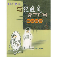 与纪晓岚谈古论今:草堂随想,牧惠 文,方成 画,广东人民出版社,9787218043463