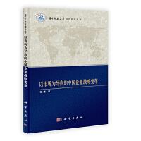 以市场为导向的中国企业战略变革
