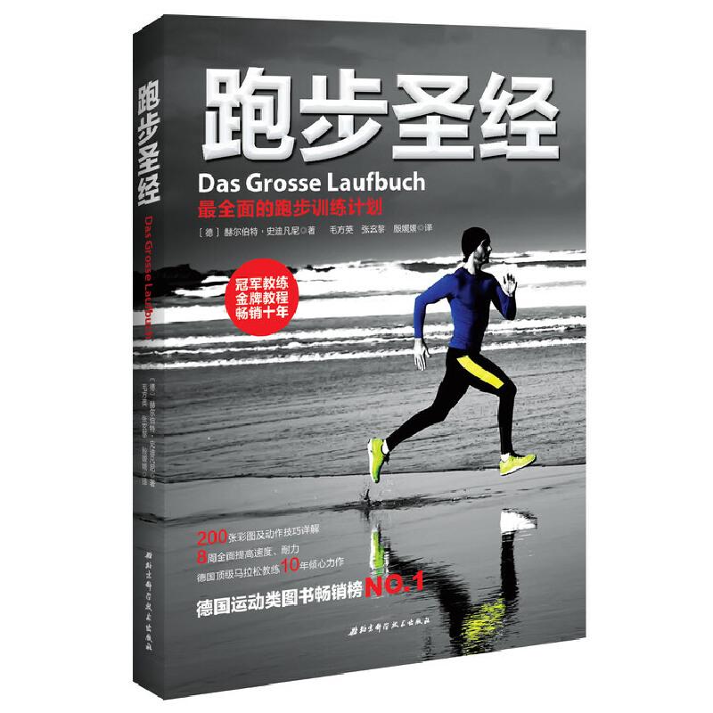 跑步圣经 (德国运动类图书畅销榜第1名,冠军教练10年倾心打造,全面提高速度耐力,伴你奔跑一生的金牌教程)