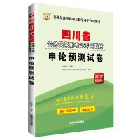 华图2017版四川省公务员录用考试专用教材:申论预测试卷(互联网+)