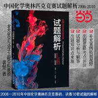 中国化学奥林匹克竞赛试题解析(2006-2010)