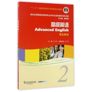 英语2 正版 史志康,何兆熊,戴炜栋  9787544631464