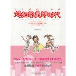 媳妇的美好时代(热播电视剧,被称为80后适婚人教材) 王丽萍 万卷出版公司 9787547003992 新华书店 正版