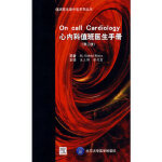心内科医生手册(第三版) (加)库翰(Khan M.G.),吴立群 北京大学医学出版社 9787810719957