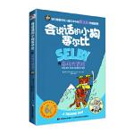 会说话的小狗赛尔比6:南极大冒险 Duncan Ball 吉林美术出版社 9787538684186【新华书店 购书无