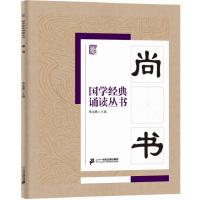 国学经典诵读丛书:尚书