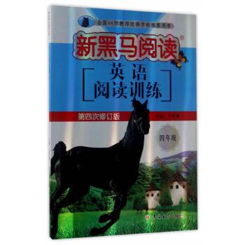 英语阅读训练.小学四年级 新黑马阅读丛书