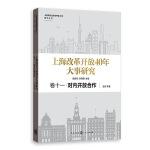 上海改革开放40年大事研究・卷十一・对内开放合作