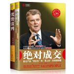 """罗杰・道森管理套装2册 绝 对 成交 优势谈判 能让产品""""卖出去""""和""""卖上价""""的销售秘籍 商务沟通丛书 商务谈判技巧"""