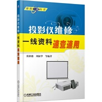 投影仪维修一线资料速查速用 张新德 9787111446897