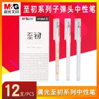 晨光文具新品至初系列中性笔0.5MM全针管学生用顺滑好写好用子弹头水笔考试签字笔
