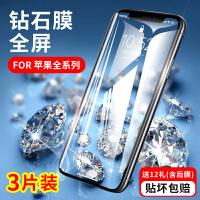 iPhonex钢化膜xs苹果11手机xr保护11pro全屏6/7/8覆盖11promax抗蓝光5/5c高清第二代se六6