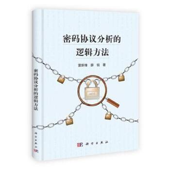 【按需印刷】-密码协议分析的逻辑方法 按需印刷商品,发货时间20天,非质量问题不接受退换货。