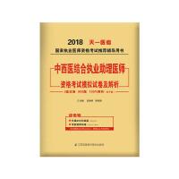 2018年国家执业医师资格考试模拟试卷及解析:中西医结合执业助理医师