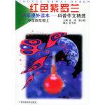 红色紫罗兰(小学四年级上)――小学课外读本――科普作文精选