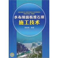【正版二手书9成新左右】水布垭面板堆石坝施工技术 周厚贵 中国电力出版社
