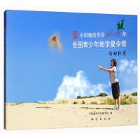 【正版二手书9成新左右】中国地质学会2016年全国青少年地学夏令营活动纪实 中国地质学会秘书处 地质出版社