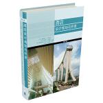酒店设计规划与开发(修订版)(一书在手,了解各种酒店类型的设计规划重点!) 理查德・彭奈尔、劳伦斯・亚当斯、斯蒂芬・K
