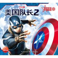 超级英雄梦想剧场:美国队长2,美国漫威,长江少年儿童出版社,9787556014545