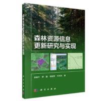 森林资源信息更新研究与实现