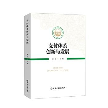 支付体系创新与发展 新世纪中国金融改革与发展丛书
