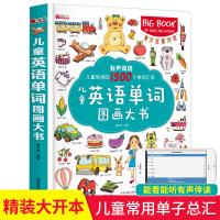 英语单词图画大书 英语单词情景认知书 儿童英文1500词大全英语绘本 入门读物初级零基础自学
