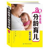 【正版二手书9成新左右】80后新爸妈分龄育儿指导手册 康佳 中国纺织出版社