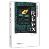 暖若春风/新生代作家小说精选大系