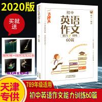 2020版初中英语作文能力训练60篇 天津市中考真题详解七八九789年级适用 韩宇编著赠16开笔记本1个