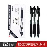 【优惠促销!】晨光中性笔0.5mm黑色子弹头陶瓷球珠金品按动水笔(12支/盒)