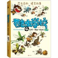 酷虫学校. 4 非同一般的飞虫班(新版)