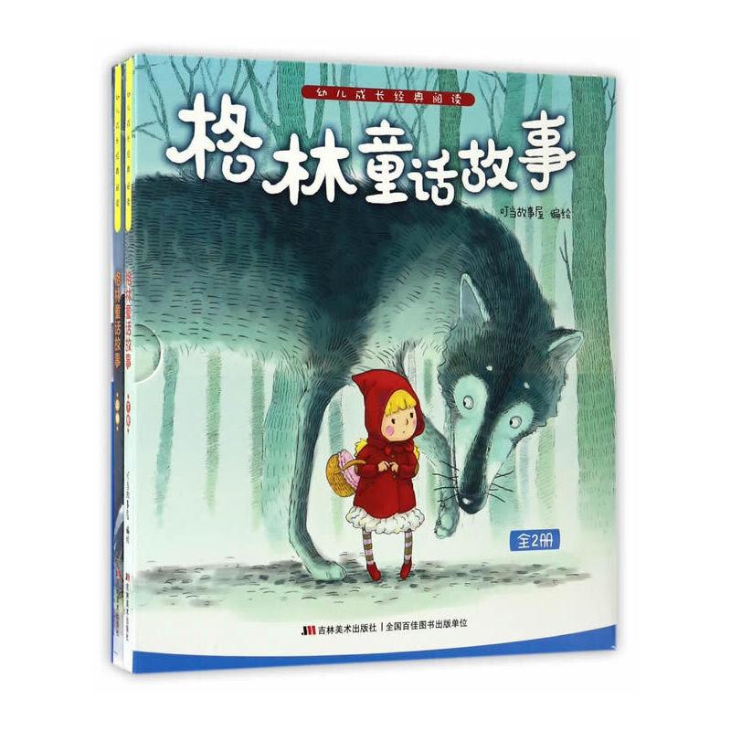 幼儿成长经典阅读·格林童话故事(全二册)