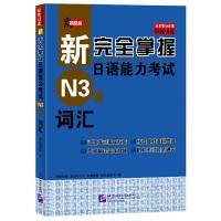 新完全掌握日语能力考试(N3级)词汇