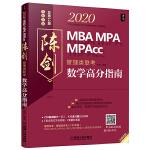 2020 MBA\MPA\MPAcc管理��考 ����W高分指南(考研名���A力打造,完全吻合考��y度,全��每章均配有精�v��l)