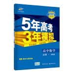五三 高中��W 必修3 �K教版 2020版高中同步 5年高考3年模�M 曲一�科�W�淇�