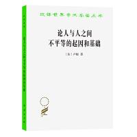 论人与人之间不平等的起因和基础(汉译世界学术名著丛书)