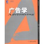 广告学:从IMC的视点重新审视现代广告活动(原书第2版)