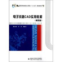 【正版二手书9成新左右】电子线路CAD实用教程(第4版 潘永雄 西安电子科技大学出版社